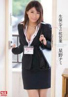 120min DVD Nami Hoshino - Sexy Asian Gravure Japan Idol Popular Japanese Actress