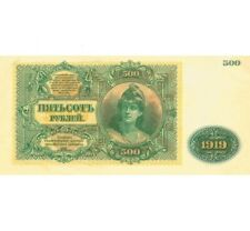 500 rubles 1919 year armed forces South Russia. Copy banknoty. .VERY RARE