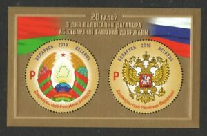 BELARUS 2019 20 YEARS UNION STATE TREATY (COAT OF ARMS) SOUVENIR SHEET 2 STAMPS