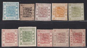 China Stamp 1865 Shanghai Large Dragon a mint group10 mint stamp from 1c to 16c