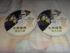 """In good condition """"七月怪谈"""" II scary Japanese Movie VCD *Free Postage"""