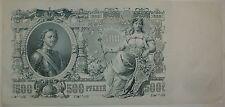 1912 Russian Five Hundred Ruble Note, P-14b, Crisp Uncirculated