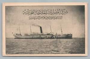SS ZamZam Egyptian Steamer Ship ~ Sunk by German Merchant Raider WWII ~30s