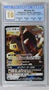 Mawile GX CGC PERFECT 10 Tag All Stars 089/173 Japanese Pokemon