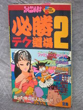 FAMICOM HISSHOU TECHNIQUE DOUJOU 2 Guide Cheat Book Zelda TJ