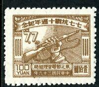 China 1947 Northeast Liberated Anniversary Japanese War $100.00 MNH  L1-36