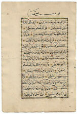 RARE GOLD ILLUMINATED QUR'AN LEAF FROM OTTOMAN ERA (1788 AD) bvq