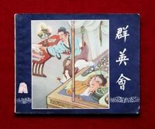 Shanghai Chinese Comic 三国 Book 26, 1963 !!!