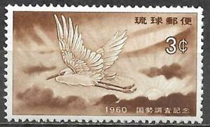 Japan Ryukyu Islands 1960 Stamp Scott #74 Little Egret 3c Mint Birds