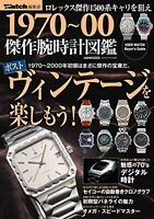 USED 1970~00 Masterpiece Watch Photo Book Next Vintage Specialty Japan Rolex