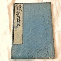Rare Japanese Meiji Era Book Circa 1860-90's Woodblock Print Manuscript Old - B