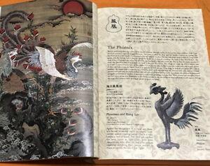 Auspicious Animals Art Book : Kirin Dragon Phoenix Karajisi Tiger Tattoo #1189