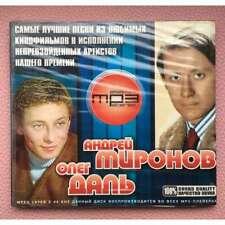 Andrei Mironov & Oleg Dal` (USSR) Soviet Mega Star: MP3 Collection Best of Sovi