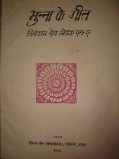 INDIA RARE CHILDREN BOOK IN HINDI - MUNNA KE GEET BY NIRANKAR DEV 1956 PAGES 98