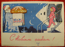 Postcard Happy New Year 1965 Space Cosmos Greeting Vintage Soviet Ussr Russian