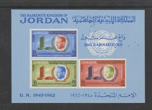 Jordan - 1963, Jubiläum Von Un Blatt - Imperf - MNH - Sg MS518