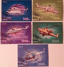 Russia 1997 MNH - Very RARE  Full set of 5 Helicopters CTO HCV !