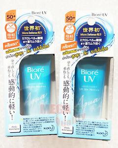 2 x Biore UV AQUA Rich Watery Essence Sunscreen SPF50+ PA+++ Hyaluronic Acid 15g