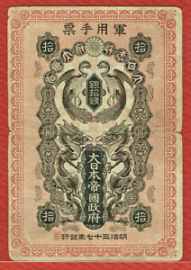 RUSSO-JAPANESE WAR (1904) 10 SEN MILITARY CURRENCY (PICK#M1b) USED IN KOREA ETC.