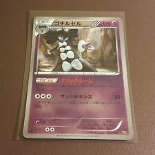 Japanese Reverse Holo Gothitelle EBB Pokemon Card NM