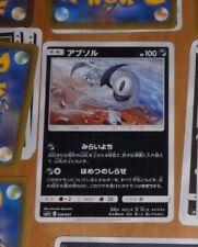 POKEMON JAPANESE RARE CARD HOLO CARTE SM1+ Absol Holo 038/051 JAPAN NM