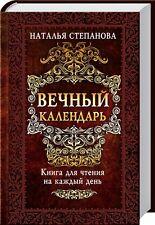 In Russian book - Вечный календарь. Книга на каждый день - Perpetual calendar