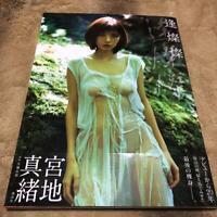 """Mao Miyaji Foto Libro"""" Ai San """"Japonés Actriz"""