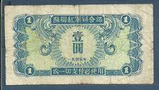 China Red Army Manchuria 1 Yuan, P M31, 1945, F
