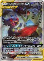 Pokemon Card Japanese - Mega Sableye & Tyranitar GX SR 102/094 sm11 - HOLO MINT