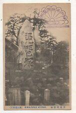 Biwazuka Hyogo, Biwa Zuka KOBE Japan Vintage Japanese Postcard