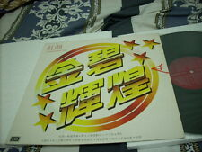 a941981 ETC Tracy Huang  Lena Lim  Frances Yip 李龍基 Li Lung Kay EMI 金碧輝煌  Lp HK TVB TV Songs