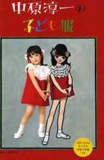 Japan Retro Style Children's Wardrobe Designed by Junichi Nakahara - Japanese