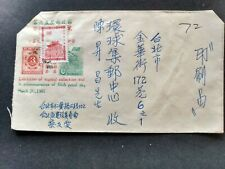 China  - ROC - Local Postal Cover (1961)