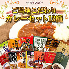 JAPANESE INSTANT FOOD JAPAN Gotochi CURRY SET FROM LOCAL 13 type(13 meals)Retort