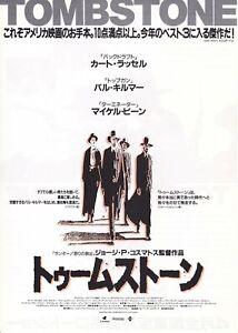 TOMBSTONE:Kurt Russell- Original Japanese  Mini Poster Chirash