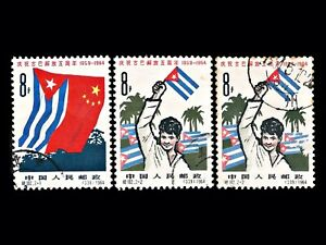 Rep of China 1964 Postage Stamps The 5th Anniversary of CB Revolution Series. 3