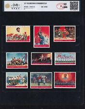 China W5 Stamp Chairman Mao's Revolution in Literature & Art MNH (CAC 98)