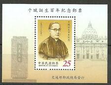 China Taiwan - 100 Geburtstag von Yu Pin postfrisch 2001 Block 90 Mi. 2721