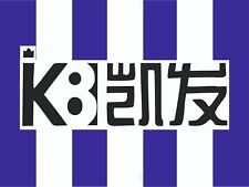 Chinese K8 Bet Sponsor Logo for Sheffield Wednesday away  football shirt