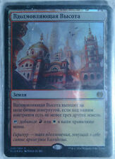 Inspiring Vantage FOIL  Russian ask me Magic Gathering EDH Modern Legacy rus