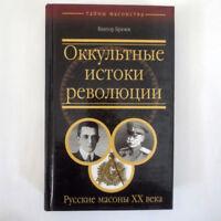 Оккультные Истоки Революции Русские Масоны RUSSIAN REVOLUTION- Freemasons Masons