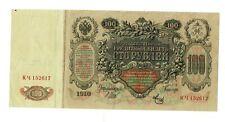 Russia Banknote 1910  100 rubles