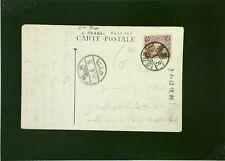 Japan 43.4.8 Postcard to USA (Small Side Tear) - Z2048