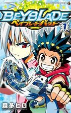 BEYBLADE BURST 1 Japanese Comic Manga Battle CORO CORO COMICS