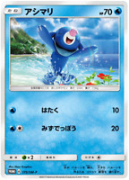 Pokemon Card Japanese - Popplio 175/SM-P - PROMO MINT