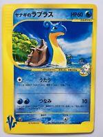 Pokemon Card Japanese V.S Series 041/141 Pryce's Lapras