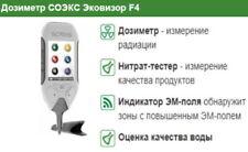 SOEKS Ecovisor F4 - Dosimeter, Strahlungs-Detektor, Nitrat-Tester, TDS Meter