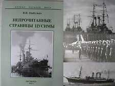 SINGLE! The Tsushima Naval Battle: Unread Pages /NAVY - RUSSO-JAPANESE WAR/