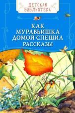 Как Муравьишка Домой Спешил Рассказы о Природе Book in Russian ~New~ Children's