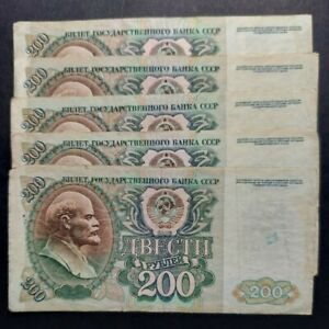 💵 1992 USSR 200 rubles  Soviet Russia Russian ruble Banknote - 1 note